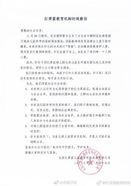 红黄蓝发布道歉信:我们没有资格祈求原谅-汇美优普-热门搜索话题榜